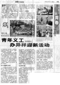 news_lianhezaobao