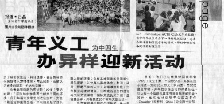 Lianhe Zaobao (Singapore Chinese daily), 13 Dec 2002